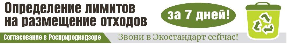 Разработка проекта ПНООЛР по нормативам образования отходов