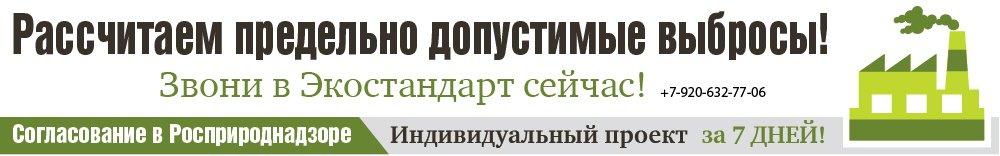 Разработка и согласование в Росприроднадзоре проекта ПДВ